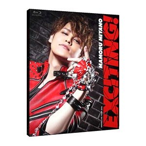 宮野真守/MAMORU MIYANO ARENA LIVE TOUR 2018 〜EXCITING 〜  Blu-ray