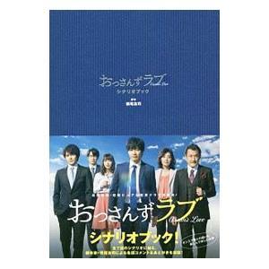おっさんずラブシナリオブック/徳尾浩司