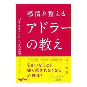 感情を整えるアドラーの教え/岩井俊憲