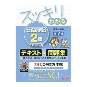 ■カテゴリ:中古本 ■ジャンル:教育・福祉・資格 簿記検定 ■出版社:TAC出版 ■出版社シリーズ:...