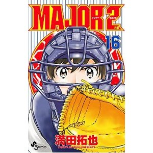 MAJOR 2nd(メジャーセカンド) 16/満田拓也|netoff