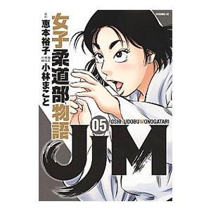 JJM 女子柔道部物語 5/小林まこと|netoff