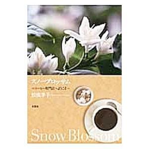 スノーブロッサム コーヒー専門店へようこそ/松波季子