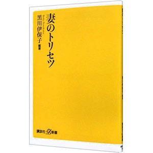 妻のトリセツ/黒川伊保子