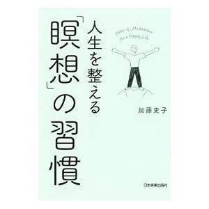 ■ジャンル:スポーツ・健康・医療 健康法 ■出版社:日本実業出版社 ■出版社シリーズ: ■本のサイズ...