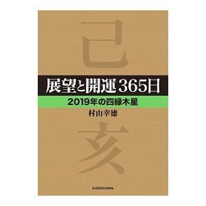 展望と開運365日 2019年の四緑木星/村山幸徳