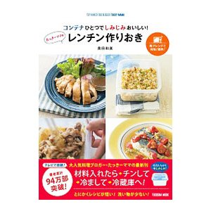 コンテナひとつでしみじみおいしい!たっきーママのレンチン作りおき/奥田和美