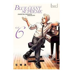 BLUE GIANT SUPREME 6/石塚真一