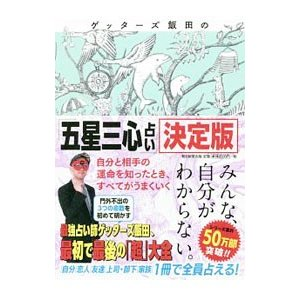 ゲッターズ飯田の「五星三心占い」/ゲッターズ飯田|netoff