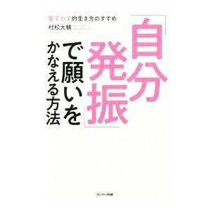 「自分発振」で願いをかなえる方法/村松大輔