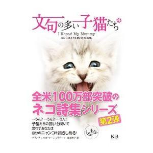 ■ジャンル:女性・生活・コンピュータ 猫の本 ■出版社:K&Bパブリッシャーズ ■出版社シリーズ: ...