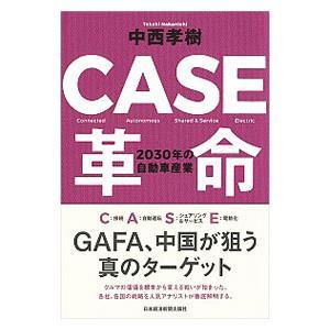 CASE革命/中西孝樹|netoff
