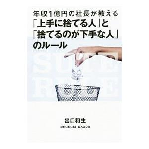 年収1億円の社長が教える「上手に捨てる人」と「捨てるのが下手な人」のルール/出口和生