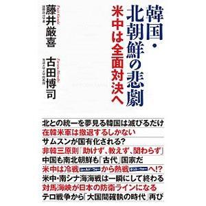 韓国・北朝鮮の悲劇/藤井厳喜