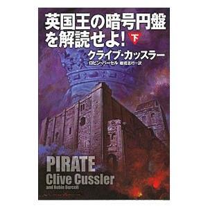 英国王の暗号円盤を解読せよ! 下/CusslerClive