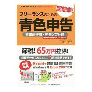 ■ジャンル:ビジネス 税金 ■出版社:クリエイティブワークステーション ■出版社シリーズ: ■本のサ...