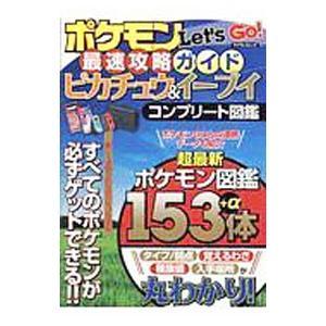 ポケモンLet's Go!最速攻略ガイドピカチュウ&イーブイコンプリート図鑑/マイウェイ出版|netoff