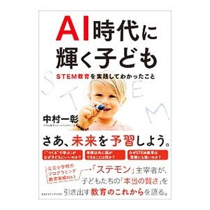 AI時代に輝く子ども/中村一彰