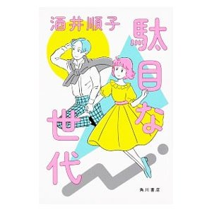 ■ジャンル:文芸 エッセイ・対談 ■出版社:KADOKAWA ■出版社シリーズ: ■本のサイズ:単行...