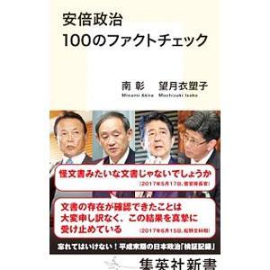 安倍政治100のファクトチェック/南彰