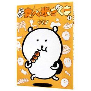 MOGUMOGU食べ歩きくま 1/ナガノ
