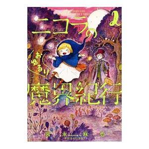 ■ジャンル:青年 ■出版社:KADOKAWA ■掲載紙:ハルタコミックス ■本のサイズ:B6版 ■発...
