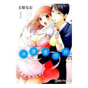 保護者同伴 (全4巻セット)/玉姫なお|netoff