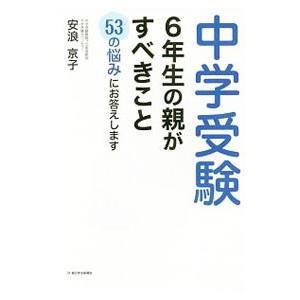 中学受験6年生の親がすべきこと/安浪京子