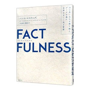 FACTFULNESS/RoslingHans
