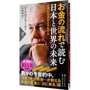 お金の流れで読む日本と世界の未来/RogersJim|netoff