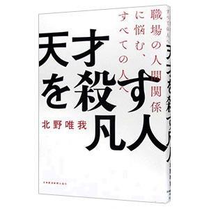 天才を殺す凡人/北野唯我|netoff