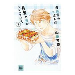 ■ジャンル:青年 ■出版社:幻冬舎コミックス ■掲載紙:バーズコミックス SP ■本のサイズ:B6版...