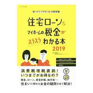 住宅ローン&マイホームの税金がスラスラわかる本 2019/西沢京子