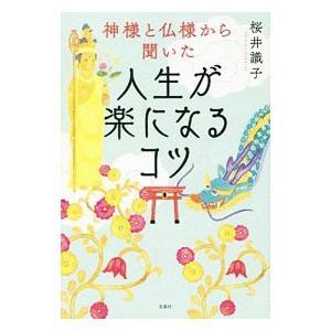 神様と仏様から聞いた人生が楽になるコツ/桜井識子