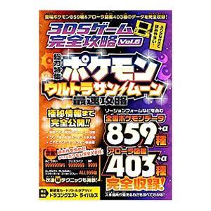 3DSゲーム完全攻略 Vol.6 総力特集ポケモンウルトラサン/ムーン最速攻略/スタンダーズ