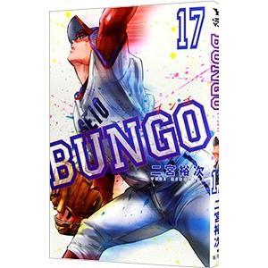 BUNGO−ブンゴ− 2/二宮裕次