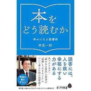 本をどう読むか/岸見一郎