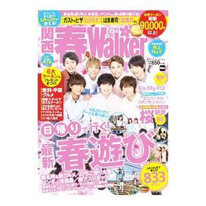 関西春Walker 2019/KADOKAWA
