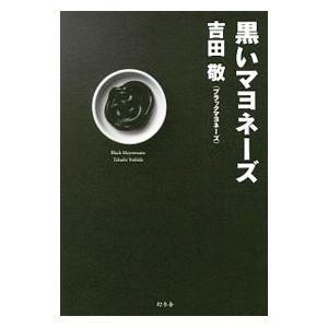 黒いマヨネーズ/吉田敬(1973〜)