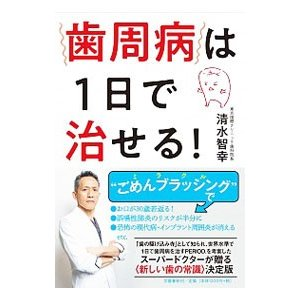 歯周病は1日で治せる!/清水智幸|netoff