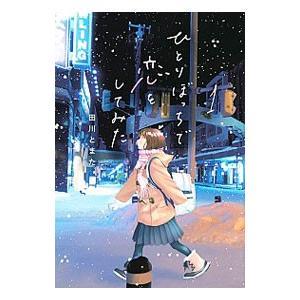 ひとりぼっちで恋をしてみた 1/田川とまた netoff