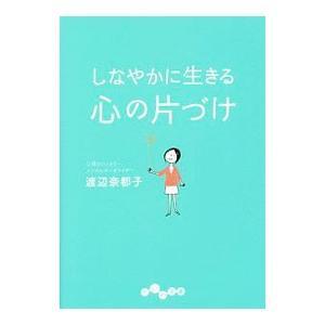 しなやかに生きる心の片づけ/渡辺奈都子(1968〜)