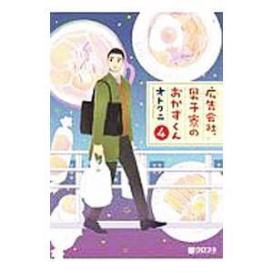 ■ジャンル:青年 ■出版社:リブレ ■掲載紙:クロフネコミックス ■本のサイズ:B6版 ■発売日:2...