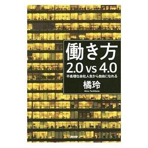 働き方2.0vs4.0/橘玲