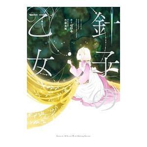 ■ジャンル:文芸 小説一般 ■出版社:KADOKAWA ■出版社シリーズ: ■本のサイズ:単行本 ■...