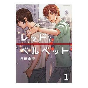 レッド・ベルベット 1/多田由美