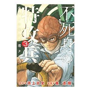 不死身の特攻兵 3/東直輝