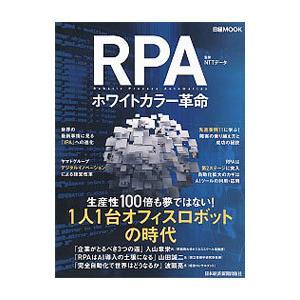RPAホワイトカラー革命/NTTデータ