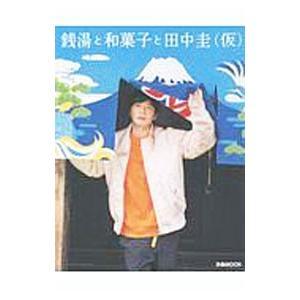 銭湯と和菓子と田中圭〈仮〉/田中圭(1984〜)|netoff
