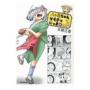 八十亀ちゃんかんさつにっき 6/安藤正基